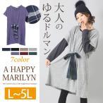L〜 大きいサイズ レディース チュニック ドルマン チェックリボン付 半袖 ニットソー ワンピース 秋 冬 30代 40代 ファッション