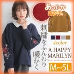 M〜 大きいサイズ レディース トップス 花柄刺繍 ボリュームスリーブ あったか 裏起毛 長袖 プルオーバー 体型カバー 冬 30代 40代 ファッション