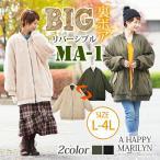大きいサイズ レディース アウター MA-1 長袖 リバー
