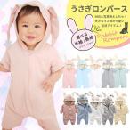 ロンパース うさぎ 赤ちゃん ベビー服 長袖 カバーオール 綿 コットン 可愛い 出産祝い プレゼント コスチューム 着ぐるみ うさみみ おしゃれ 女の子 男の子