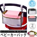 ベビーカー バッグ ベビーカー用バッグ ベビーカー 収納 取り付け ポーチ 撥水生地 便利 バッグ ドリンクホルダー 赤ちゃん小物 軽量 おむつ入れ カバン