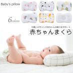 まくら 赤ちゃん ベビー ピロー 可愛い ベビーまくら サポート枕 フォト 寝具 お昼寝 0歳 1歳 コットン 綿 キュート 新生児 人気 おしゃれ