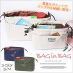バッグインバッグ キャンバス インナーバッグ トートバッグ 整理 baginbag 収納 トラベルポーチ レディース 大きめ 小さめ バッグ イン コスメポーチ 化粧ポーチ
