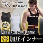 2枚セット 加圧シャツ メンズ 加圧インナー 加圧Tシャツ タンクトップ 姿勢矯正 コンプレッションウェア 補正下着 インナー スパンデックス20%