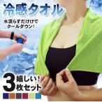 冷感タオル ひんやりタオル 冷感タオル 熱中症対策 3枚セット ネッククーラー UVカット クールタオル  冷却タオル アウトドア アイスタオル 暑さ対策 子供