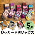 Regular Socks - 靴下 レディース おしゃれ 5足セット ジャガード柄 ソックス 暖かい ロークルー ソックス カラフル ポカポカソックス 冷房対策 保温 厚手 防寒対策 冷え