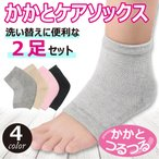 一般襪子 - かかとケア 靴下 シリコン 2足セット ソックス かかと つるつる 角質ケア かかとつるん 乾燥 ひび割れ対策 ツルツル 保湿 フットケア かかと靴下 サポーター