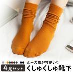 靴下 レディース ソックス 4足セット ショートソックス ミドル丈 レディース靴下 綿 くしゅくしゅ ゆるふわ ガーリー おしゃれ かわいい 婦人 女性