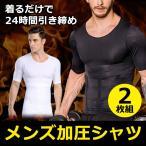 加圧シャツ 2枚セット メンズ 加圧インナー 加圧Tシャツ 半袖 コンプレッションウェア 姿勢 猫背 背筋 サポーター 補正下着 インナーシャツ