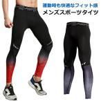 スポーツ レギンス メンズ  スポーツタイツ アンダーウェア スポーツインナー フィットネスウェア タイツ レギンス トレーニング ジョギング フィットネス