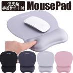 マウスパッド マウスパット 手首 手首サポート 手首クッション リストレスト レーザー 光学式マウス対応 疲労軽減 軽量 スタイリッシュ