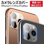 「iPhone11 レンズ保護 レンズカバー iPhone11 Pro iPhone11Pro max 強化ガラス レンズフィルム レンズ保護カバー カメラ保護」の画像