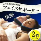 2個セット いびき防止 グッズ フェイスサポーター いびきや無呼吸防止に! 口呼吸を防いで鼻呼吸に導く いびき対策