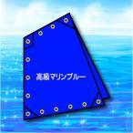 四角帆<規格外>290216 <高級マリンブルー>