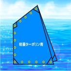 四角帆Bタイプ<規格外>301024 <軽量ターポリン青>