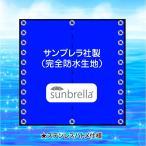 オリジナルボートオーニング BA-200425 <サンブレラ社製完全防水生地★ブルー or ブラック>