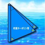 巻取り型三角帆 MA-1T <軽量ターポリン青>