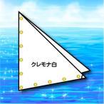 三角帆 S-2K <クレモナ白>