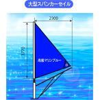 三角帆<規格外>大型スパンカー<高級マリンブルー>