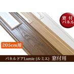 パネルドア ルミエ・ラビート用オプション部品 追加パネル(窓付 205cm用)