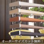 カーテンレール2.0mダブル (プロ仕様/タチカワブラインド製ファンティア) 木目柄8色 ★オーダーカット無料★
