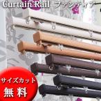 カーテンレール2.0mダブル 【標準仕様】 (タチカワブラインド製ファンティア) 木目柄8色 ★サイズカット無料★