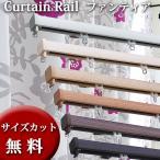 カーテンレール2.0mシングル 【標準仕様】 (タチカワブラインド製ファンティア) 木目柄8色 ★サイズカット無料★