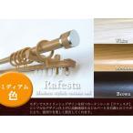 伸縮カーテンレール(アイアン装飾レール)2.0mダブル ミディアム色 (1.1m〜2.0m用)