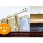伸縮カーテンレール(アイアン装飾レール)3.0mダブル ホワイト色 (1.7m〜3.0m用)