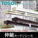 角型伸縮カーテンレールダブル ホワイト/ブラウン (1.1〜2.0m用) 【TOSO製】
