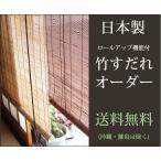 竹すだれオーダー (巻上機能付) 国産竹使用の日本製 【幅61〜90cm×高さ136〜180cm】(送料無料)