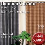 竹カーテン 幅103cm×高176cm×2本組 (チャコール色、チーク色より選択)