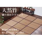 アジアン調 折り畳み竹ラグ180×240cm 炭化ブラウン3畳用