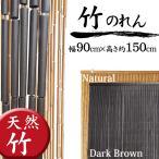 竹のれん 幅90cm×高さ約150cm ダークブラウン/ナチュラル (天然素材)