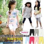 キッズ kids サマーレギンス leggings 男の子 女の子 ベーシック(5分丈、7分丈)(7colors) 韓国 子供服