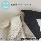 コート 裏地付き キッズ kids 男の子 女の子 おしゃれ キルティングコート ナチュラル 韓国子供服
