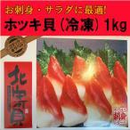 北寄貝(ほっき貝) 刺身用 冷凍 1kg カナダ産