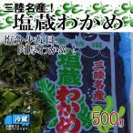 三陸名産 塩蔵わかめ(岩手産) 徳用 500g