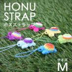 完全ハンドメイド 手編み ホヌストラップ Mサイズ ストラップ 6色