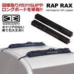 OCEAN&EARTH オーシャンアンドアース RAP RAX S.U.P ロングボード用