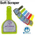 DECANT デキャント ソフトスクレーパー Soft Scraper