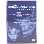 第51回メリーモナークフェスティバル2014 日本国内版4枚組DVD