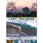 LAST PARADISE ラストパラダイス
