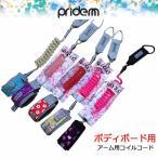 Pride.m プライド エム ボディーボード用柄付きコイルコード アーム用