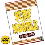 サーフヌードル3 SURF NOODLE vol.3 SURF FOOD PICTURES/サーフィンDVD