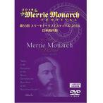 第53回メリーモナークフェスティバル2016 日本国内版4枚組DVDセット