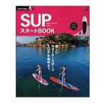SUPスタートBOOK (エイムック 3105 START BOOK)/書籍 スタンドアップパドルボード