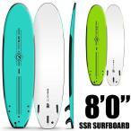 STORM BLADE SSR SURFBOARD 8'0 ロングボード