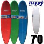 ソフトサーフボード 初心者 子供用 サーフボード ハッピーソフトサーフボード 7'0 HAPPY SOFT SURFBOARD