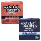 STICKY BUMPS スティッキーバンプス ソフトボード用サーフワックス/サーフボードワックス サーフボード滑り止め【ゆうパケット対応】【小型宅配便】